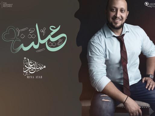 """مينا عياد يحتفل في عيد الفطر بأغنية """"عيلتنا"""""""