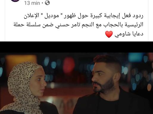 شابوه تامر حسني.. إعلانه الجديد يحتل التريند في مصر  رغم ظهوره مع موديل محجبة