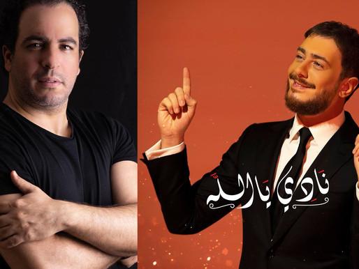 """سعد لمجرد يتعاون مع رشيد محمد علي في عمل فني جديد بعنوان """"نادي يا الله """""""