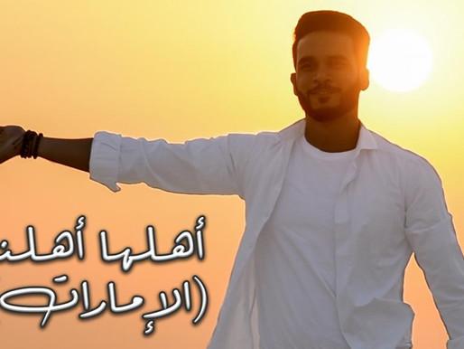 """علي نبيل يتخطى النصف مليون مشاهدة بكليب """"أهلها أهلنا"""""""
