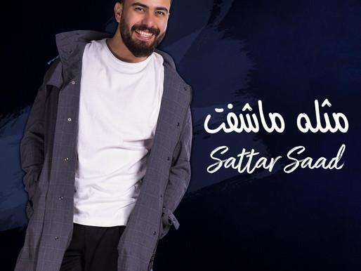 """ستار سعد يطلق """"مثله ما شفت"""""""