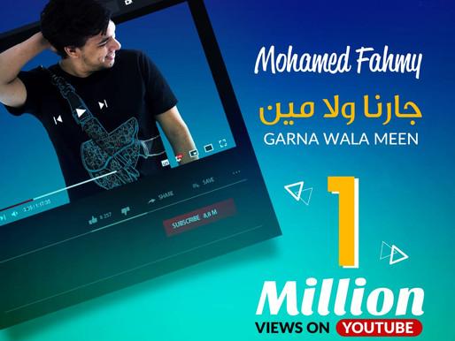 """محمد فهمي وأبطال """"SNL"""" بالعربي يتخطون المليون مشاهدة ب""""جارنا ولا مين"""""""