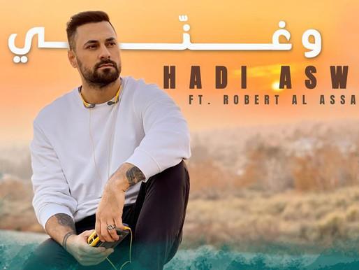 """هادي أسود يطلق """"وغنّي"""" مع روبير الأسعد من أجل غد أفضل"""
