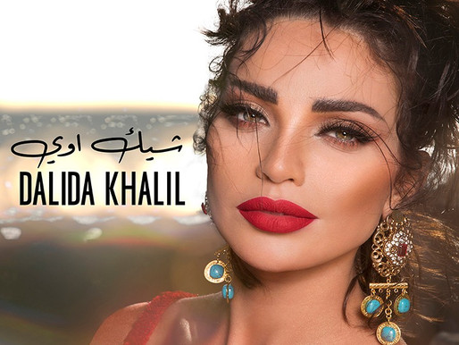 """داليدا خليل ترقص على غنوة حلوة وتدهش العالم العربي في """"شيك أوي"""""""