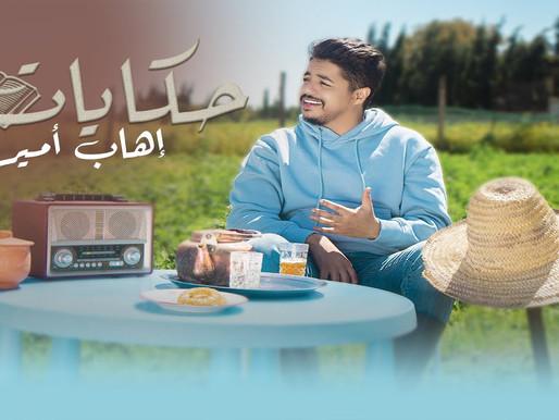"""إيهاب أمير يصدر أحدث أعماله الغنائية المصورة بعنوان """"حكايات"""""""