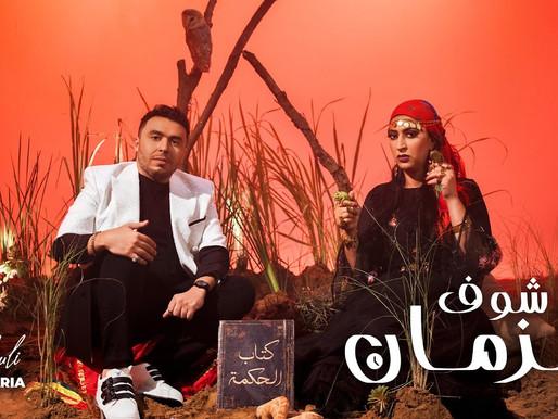 """زكرياء الغفولي يتصدر مغربيا و يدخل التراند العالمي بأغنية """"شوف زمان"""""""