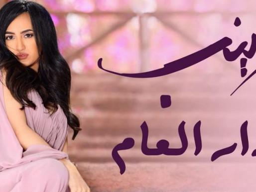دار العام لزينب أسامة تحصد مليونها الأول على اليوتيوب