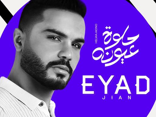 """إياد جيان يطلق """"حلوة عيونه"""" ويعلن عن ألبومه الجديد"""