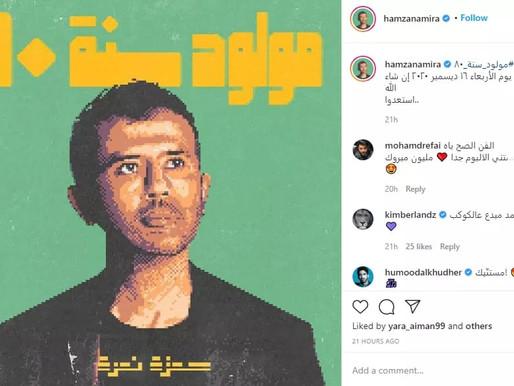 حمزة نمرة يعلن عن موعد طرح ألبومه الجديد «مولود سنة 80»