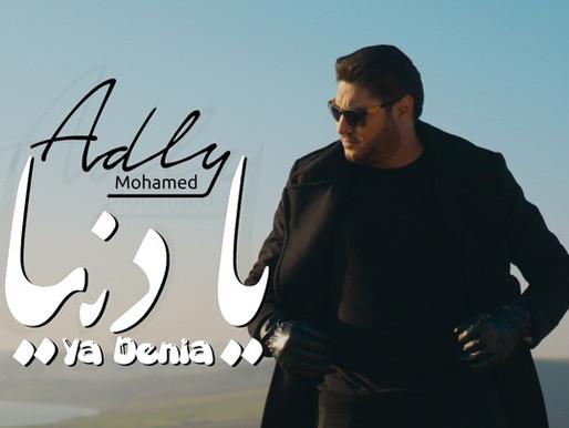 عدلي يطرح أغنية مغربية عصرية  بلمسة شڭورية بعنوان ''يادنيا''