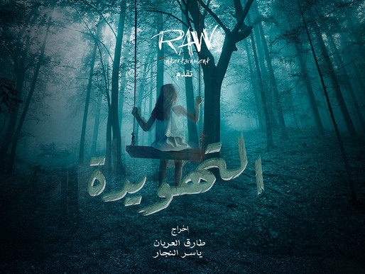 عمرو يوسف يعود للأعمال السينمائية بفيلم رعب