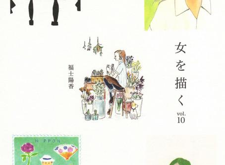 女を描く vol.10