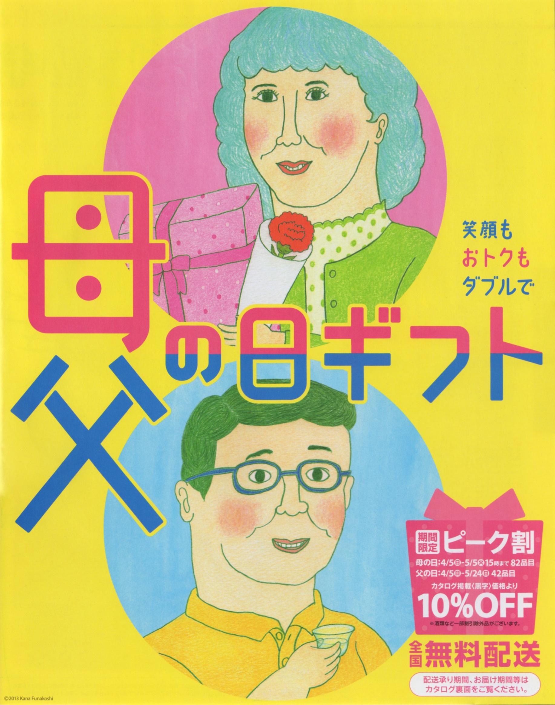 SEIYU母の日カタログ2015