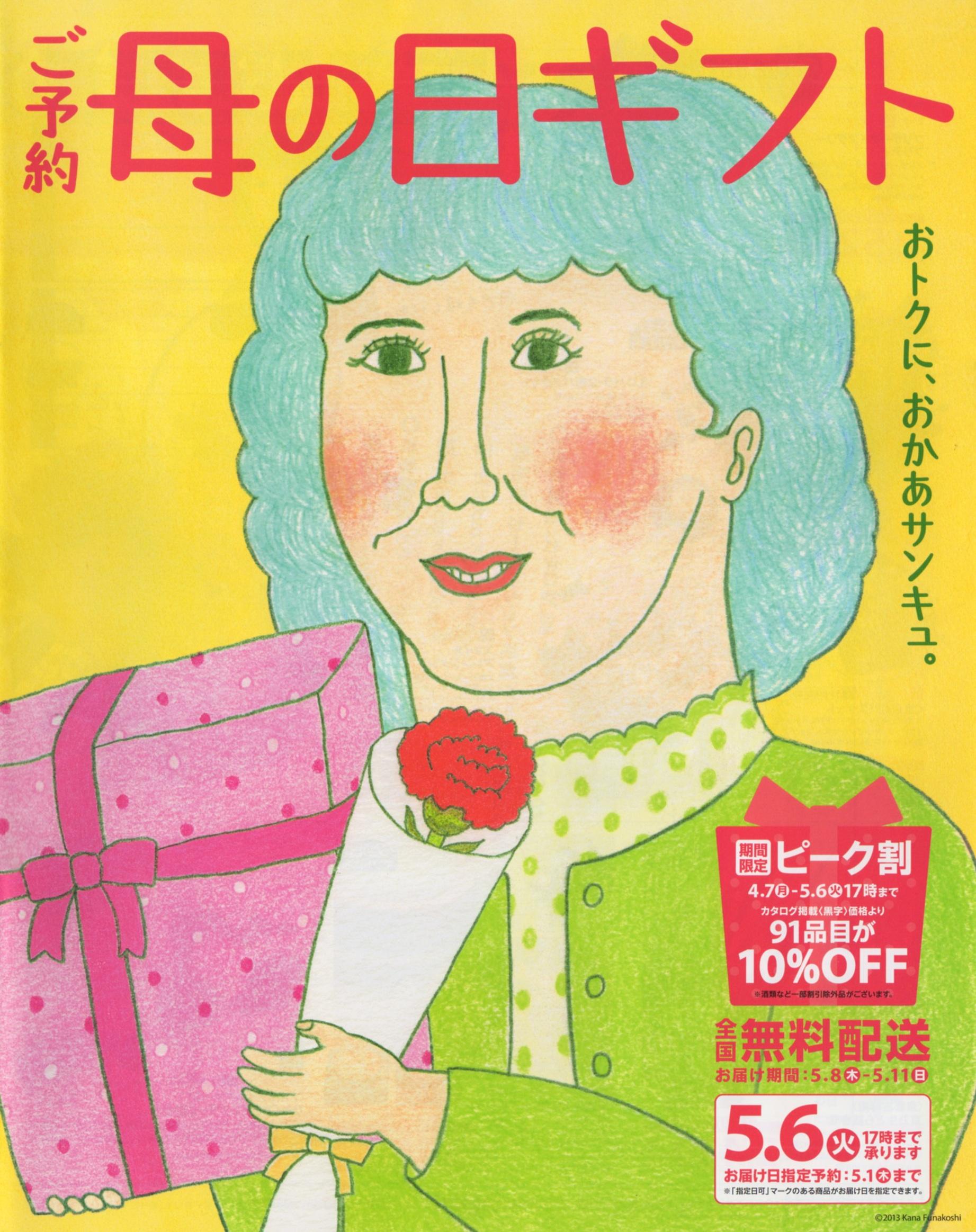 SEIYU母の日カタログ2014