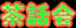 【ロゴ】茶話会.png