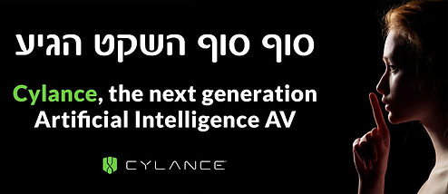Cylance by Cloudway Israel