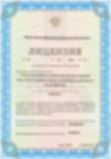 licenziya16_novyj_razmer.jpg