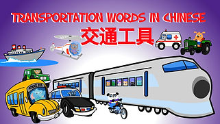 Transportation-Words-in-Chinese.jpg
