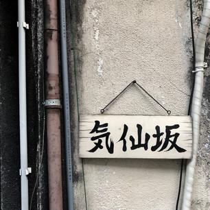 Tokyo details in Golden Gai