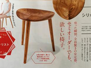 雑誌anan「カラダにいいもの大賞」でシリオ3がファイナリストに選定されました!