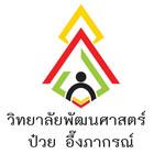 1_มหาลัยป๋วย puay logo.jpg