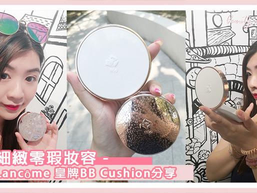 【#彩妝】講女美分享 || 打造細緻零瑕妝容 - Lancôme 皇牌BB Cushion分享