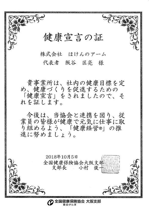 kenkou_sengen.jpg