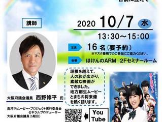 10月のセミナーのお知らせ