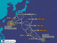 新しい台風が発生しています