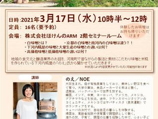 3月セミナーのお知らせ【南河内の味噌と糀~白味噌つくり体験~】