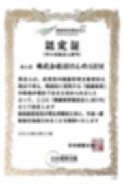 kenkou_nitei.jpg