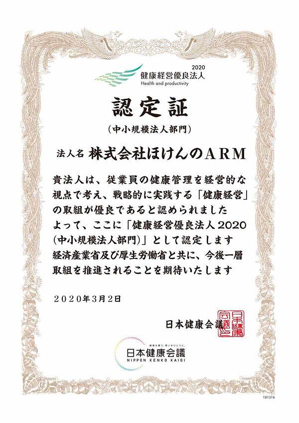 kenkou2020.jpg