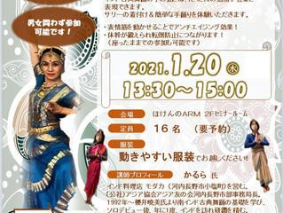 【インド舞踊の表現文化に触れよう~インドの民族衣装サリーを着て踊ってみよう~】