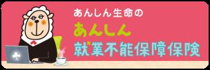 shugyoufunou_300x97_+.png