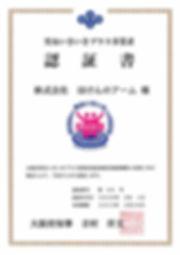 ikikki_plus_touroku.jpg
