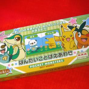Pokemon - Best Wishes! Matching Game 03