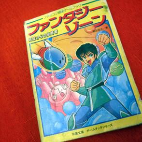 Futabasha Game Book Series - Fantasy Zone