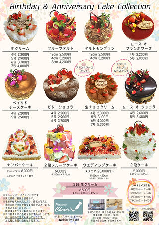 パティスリーシェリール ケーキ 誕生日 バースデーケーキ 伊豆 修善寺