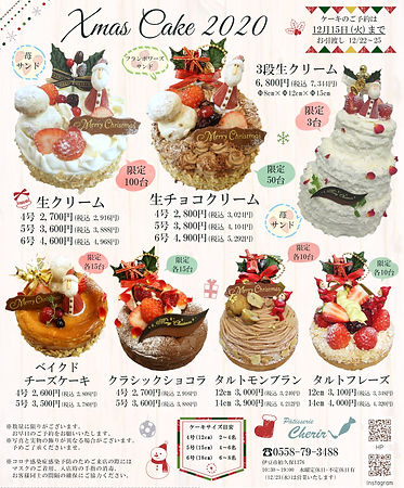 パティスリーシェリール ケーキ 誕生日 バースデーケーキ 伊豆 修善寺 クリスマス ケーキ