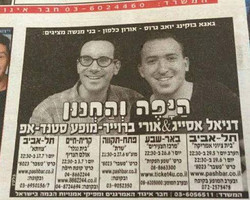 סטנדאפיסטים ישראליים