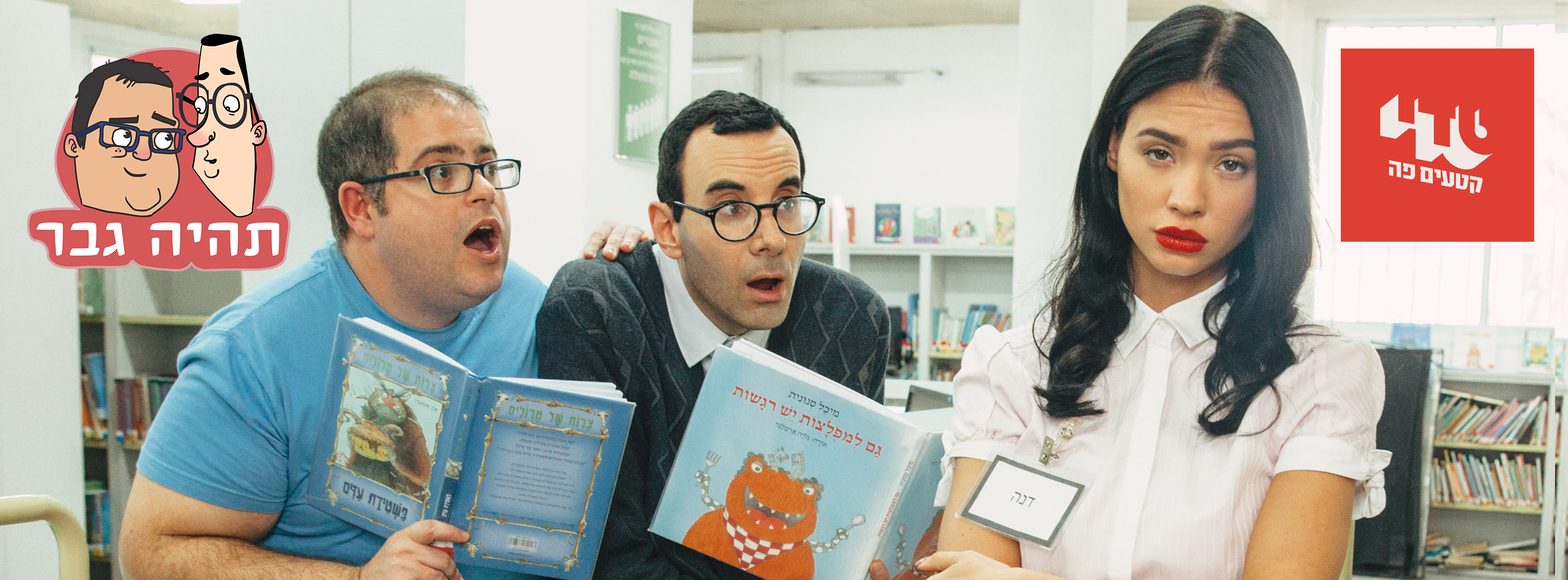 אורי ברויר סטנדאפיסט ושחקן וכותב קומ