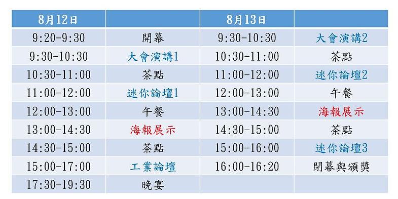 大會議程(暫定)0401.JPG