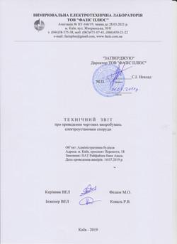 Титульный лист Техотчет