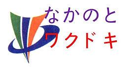 【なかのとワクドキ】.jpg