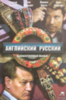 Английский руский.jpg