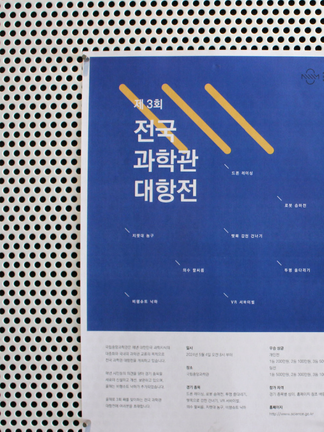 Poster NSM
