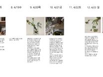 졸전다이어리스터디_Page_03.png