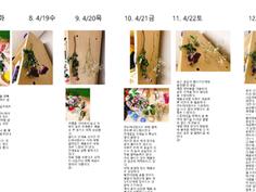 졸전다이어리스터디_Page_05.png