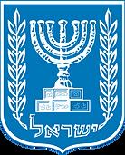 1200px-Emblem_of_Israel.svg.png