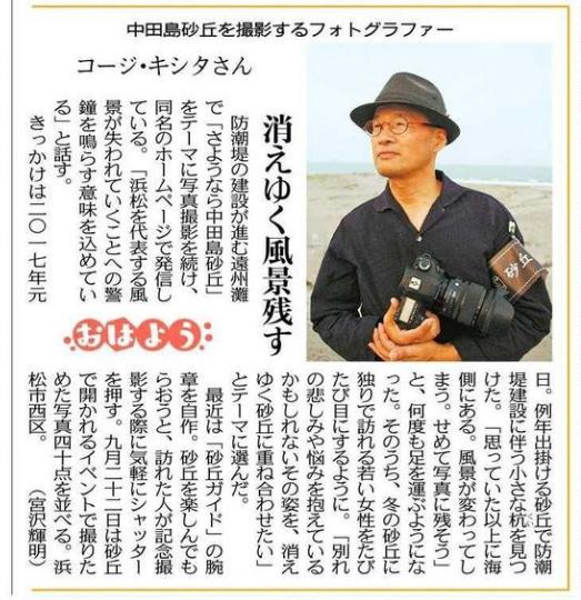 中日新聞 おはよう